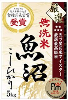 【最高級】魚沼産【産地直送】コシヒカリ【お米マイスター厳選 無洗米】.png